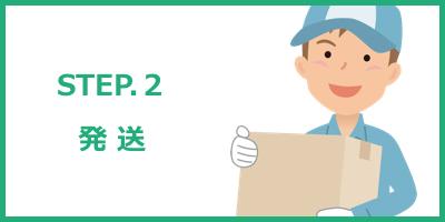 STEP2:発送