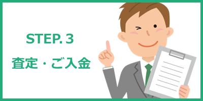 STEP3:査定・ご入金