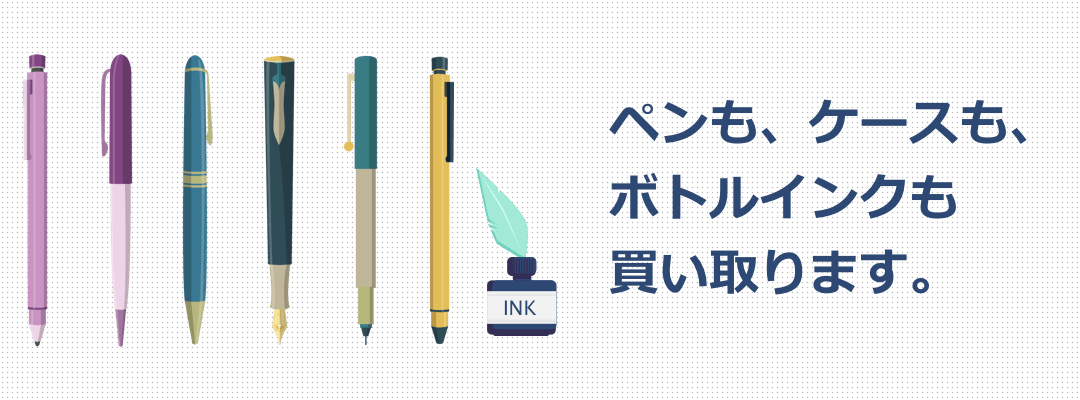 ペンも、ケースも、ボトルインクも買い取ります。